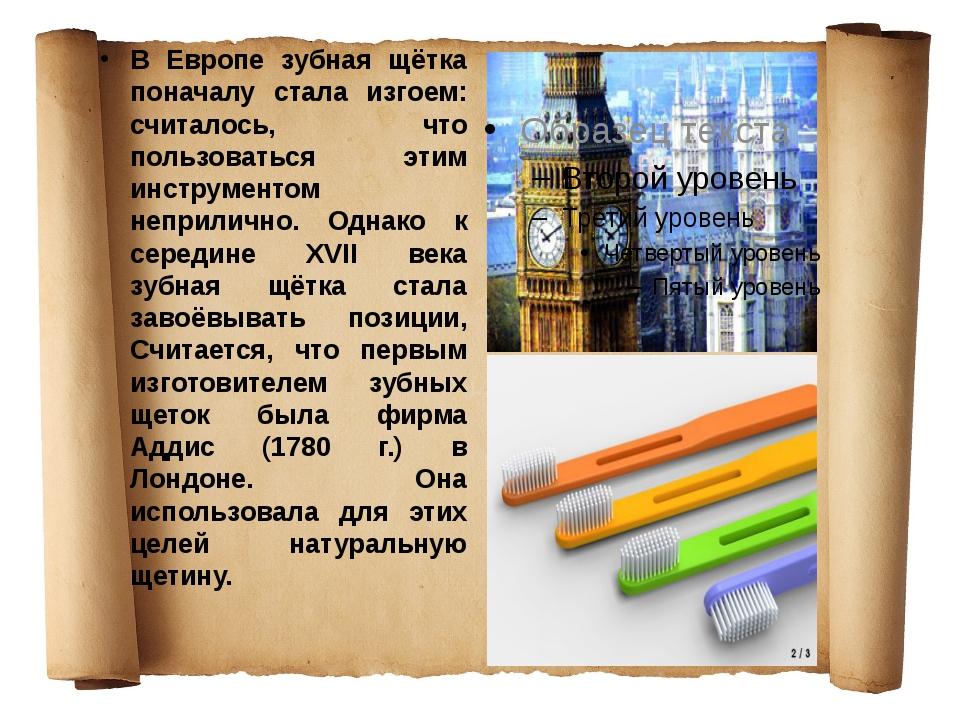 В Европе зубная щётка поначалу стала изгоем: считалось, что пользоваться этим...