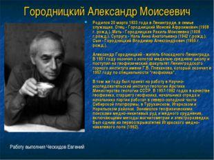 Городницкий Александр Моисеевич Родился 20 марта 1933 года в Ленинграде, в се