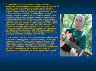 В течение многих лет А.Городницкий успешно выступает с концертами и авторским