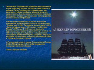Творчеству А. Городницкого посвящены многочисленные статьи, рецензии и научны