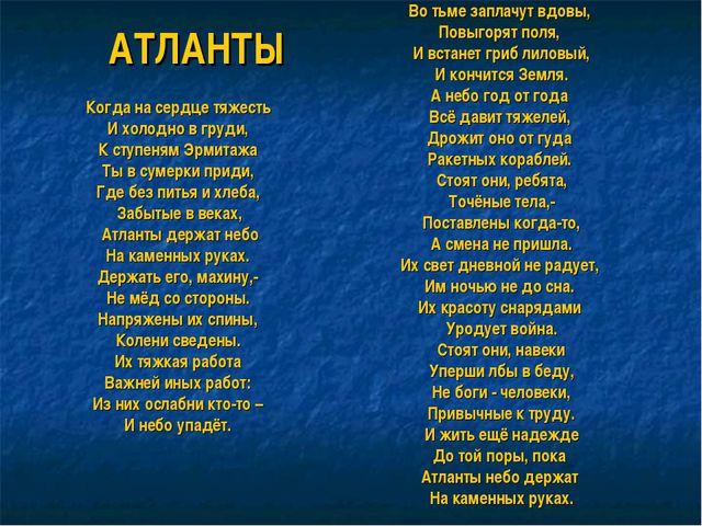 АТЛАНТЫ Когда на сердце тяжесть И холодно в груди, К ступеням Эрмитажа Ты в с...