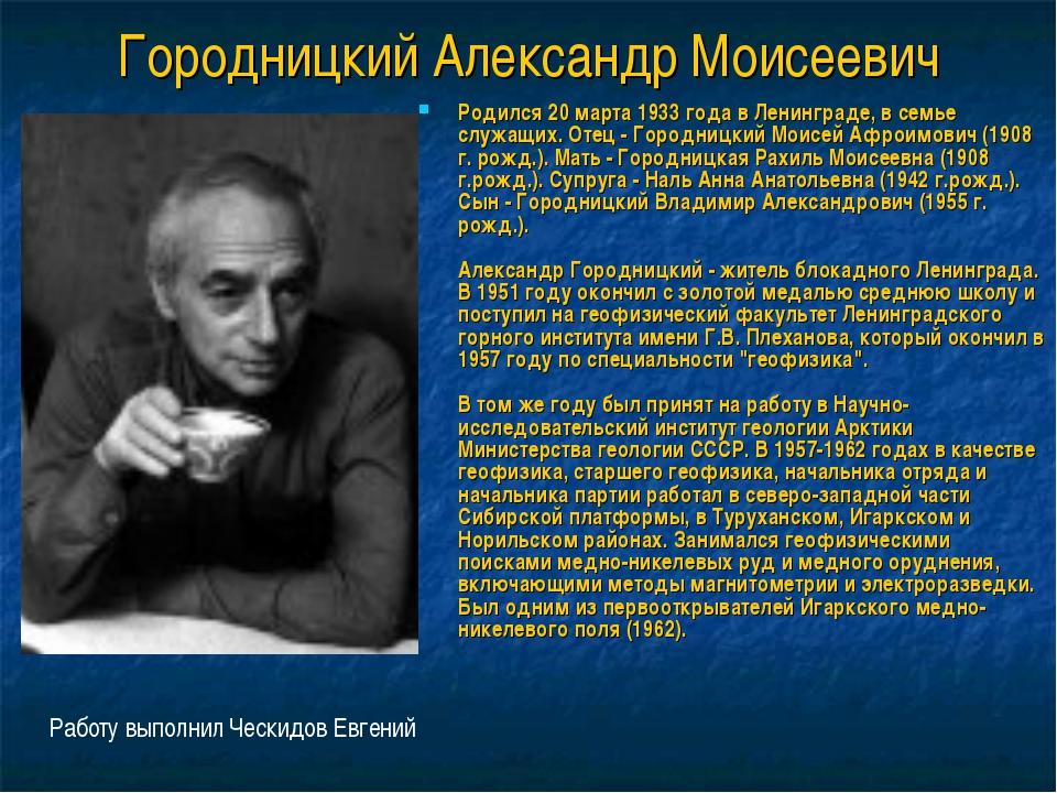Городницкий Александр Моисеевич Родился 20 марта 1933 года в Ленинграде, в се...