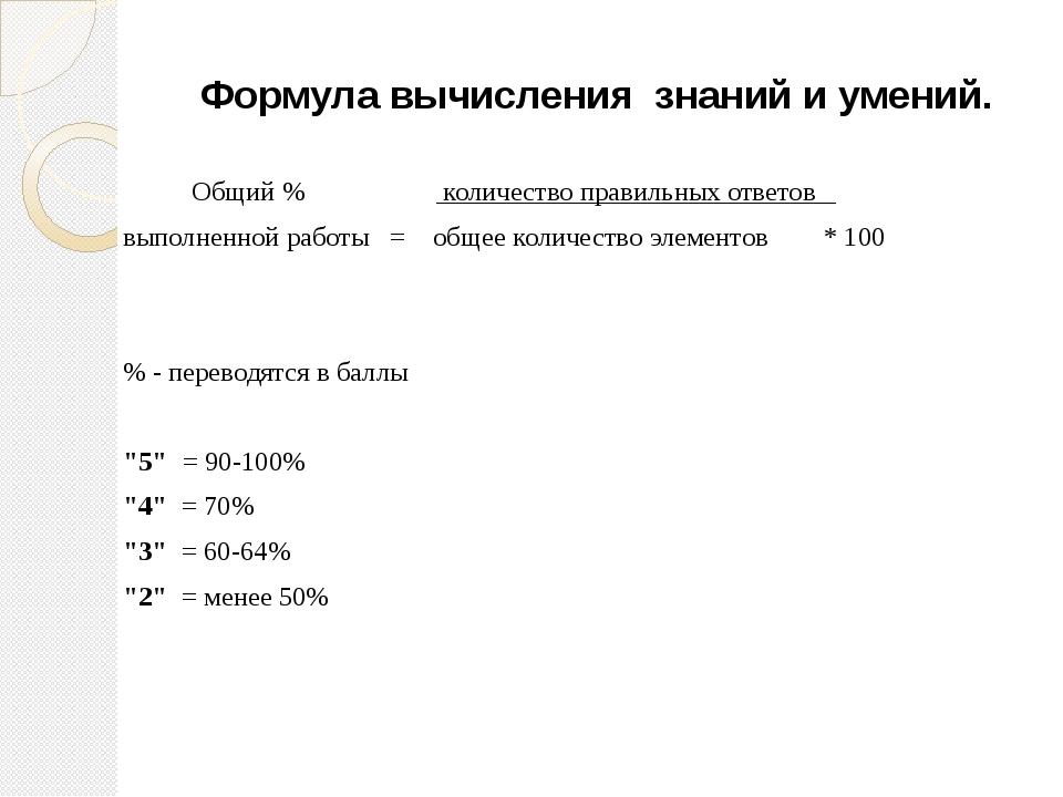 Формула вычисления знаний и умений. Общий % количество правильных ответов вып...