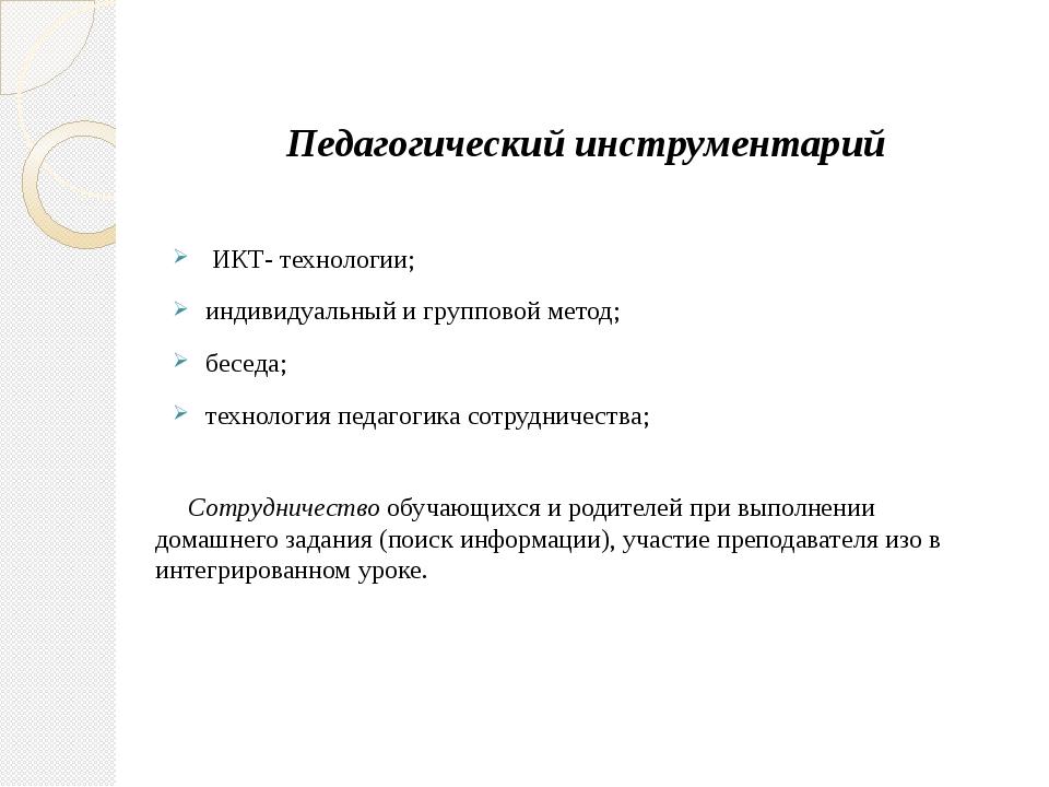 Педагогический инструментарий ИКТ- технологии; индивидуальный и групповой ме...