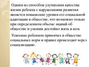 Одним из способов улучшения качества жизни ребенка с нарушениями развития яв