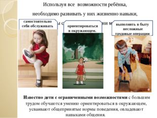 Используя все возможности ребёнка, необходимо развивать у них жизненно навыки