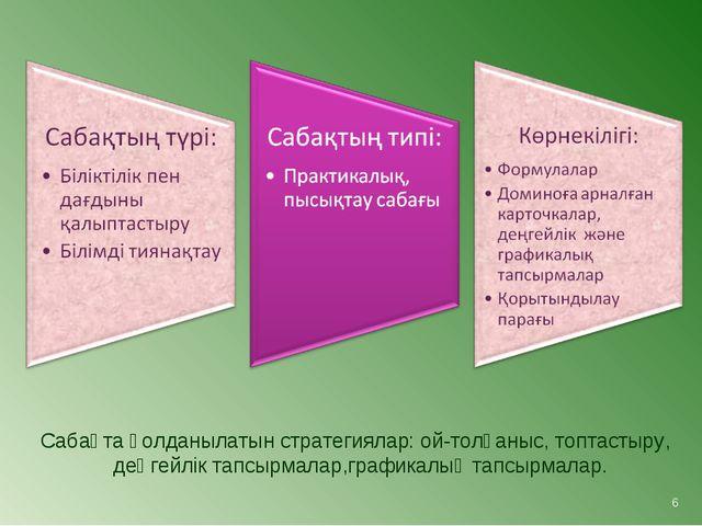 Сабақта қолданылатын стратегиялар: ой-толғаныс, топтастыру, деңгейлік тапсырм...