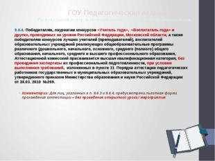 9.6.4. Победителям, лауреатам конкурсов «Учитель года», «Воспитатель года» и