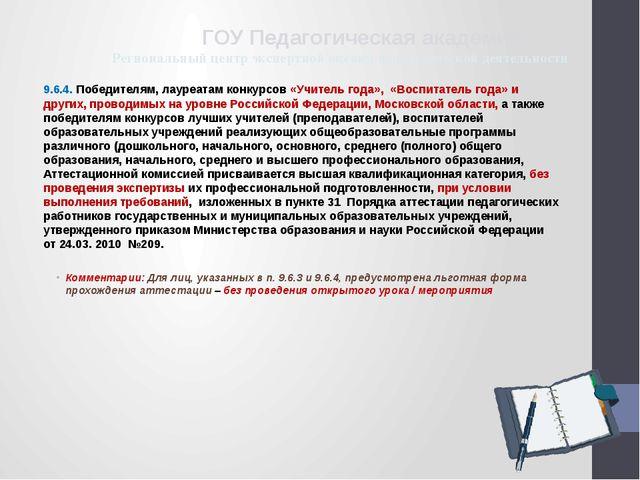 9.6.4. Победителям, лауреатам конкурсов «Учитель года», «Воспитатель года» и...