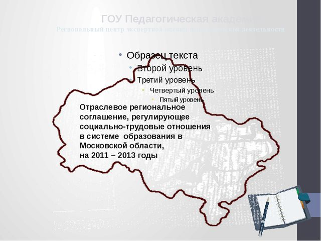 Отраслевое региональное соглашение, регулирующее социально-трудовые отношения...