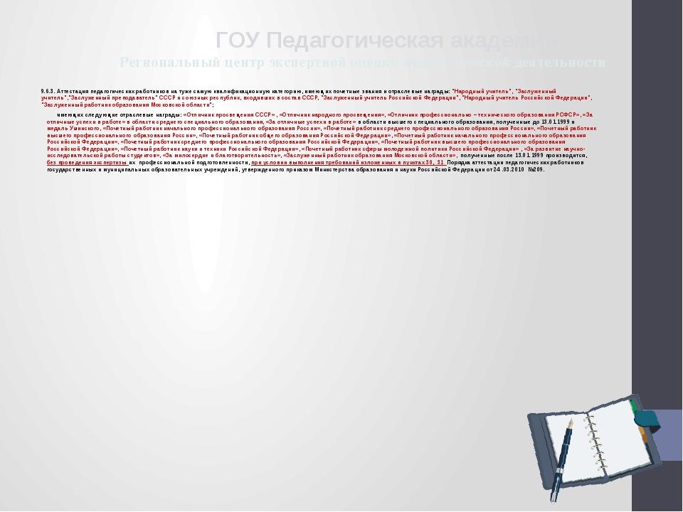 9.6.3. Аттестация педагогических работников на туже самую квалификационную ка...