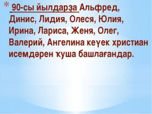 90-сы йылдарҙа Альфред, Динис, Лидия, Олеся, Юлия, Ирина, Лариса, Женя, Олег