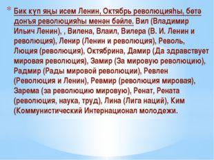 Бик күп яңы исем Ленин, Октябрь революцияhы, бөтә донъя революцияhы менән бәй