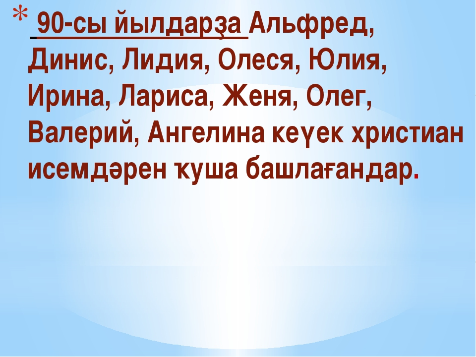 90-сы йылдарҙа Альфред, Динис, Лидия, Олеся, Юлия, Ирина, Лариса, Женя, Олег...