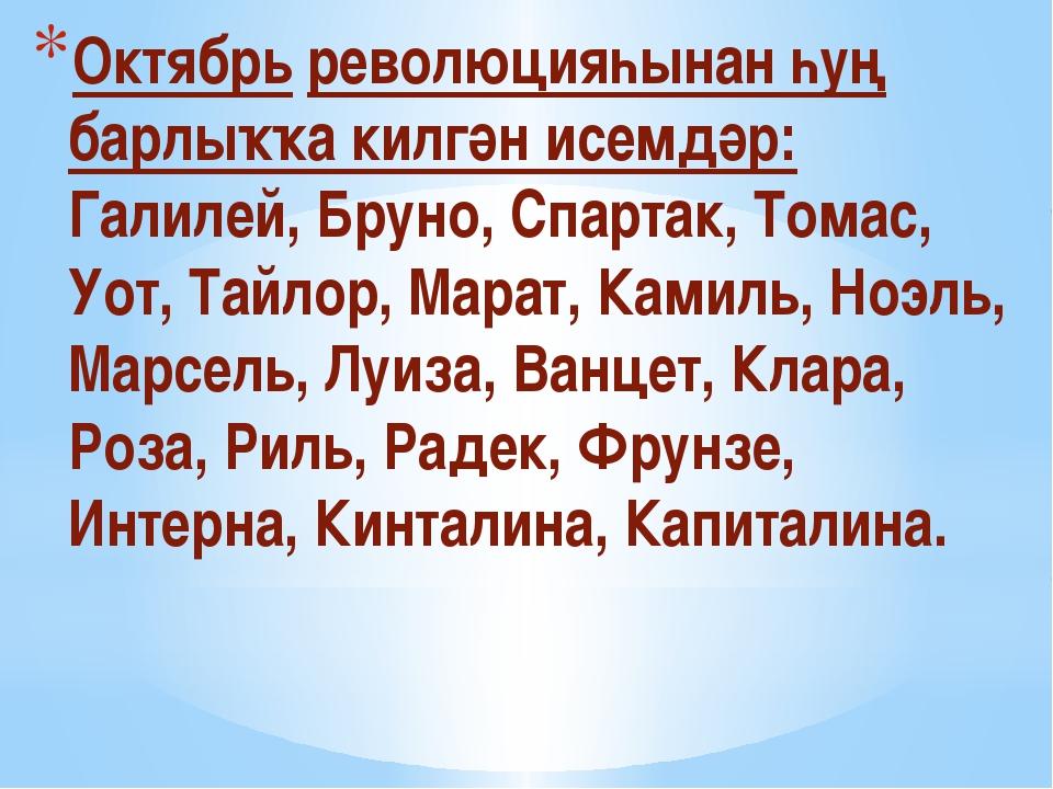Октябрь революцияһынан һуң барлыҡҡа килгән исемдәр: Галилей, Бруно, Спартак,...