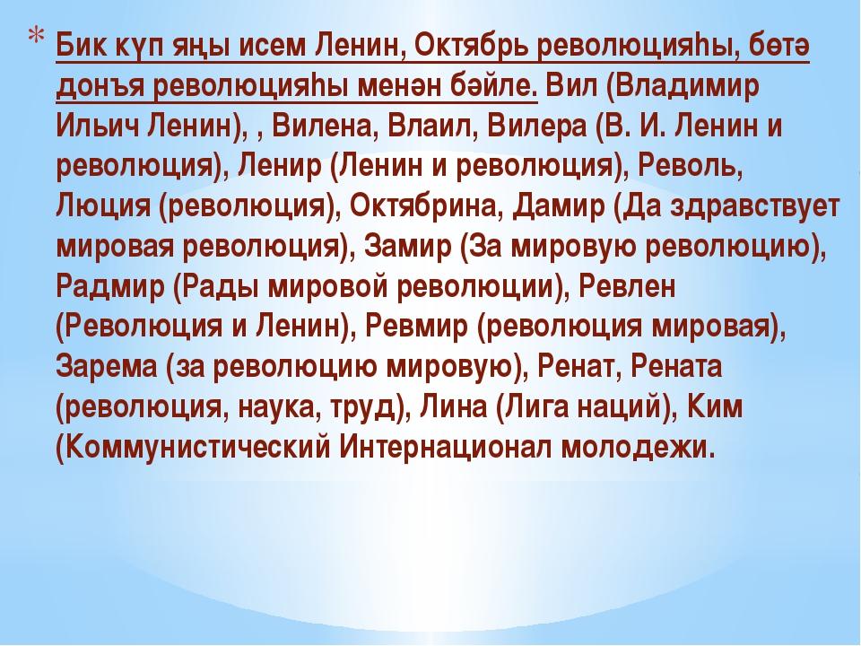 Бик күп яңы исем Ленин, Октябрь революцияhы, бөтә донъя революцияhы менән бәй...