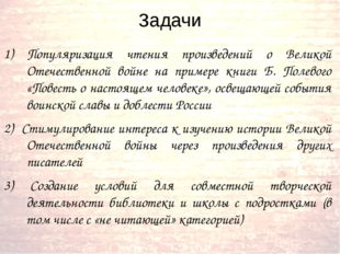 задачи 1) Популяризация чтения произведений о Великой Отечественной войне на