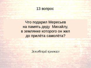 Эсэсовский кинжал Что подарил Мересьев на память деду Михайлу, в землянке ко