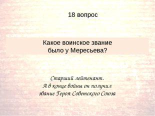 Старший лейтенант. А в конце войны он получил звание Героя Советского Союза К