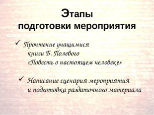 Этапы подготовки мероприятия Прочтение учащимися книги Б. Полевого «Повесть о