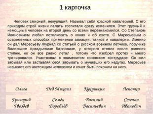 Семён Воробьёв Человек смирный, некурящий. Называл себя красной кавалерией.