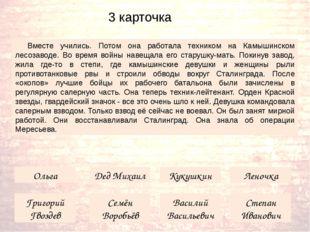 Семён Воробьёв Вместе учились. Потом она работала техником на Камышинском ле