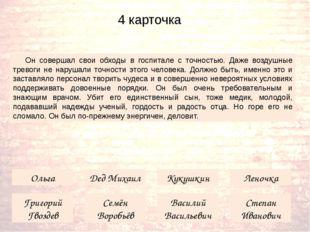 Семён Воробьёв Он совершал свои обходы в госпитале с точностью. Даже воздушн