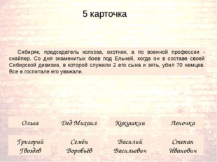 Семён Воробьёв Сибиряк, председатель колхоза, охотник, а по военной професси