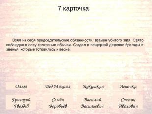 Семён Воробьёв Взял на себя председательские обязанности, взамен убитого зят