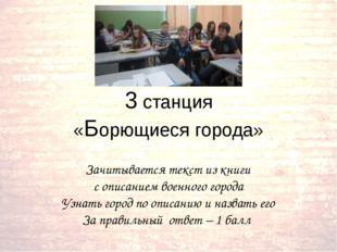 3 станция «Борющиеся города» Зачитывается текст из книги с описанием военного