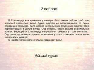 В Сталинградском сражении у авиации было много работы. Небо над волжской кре