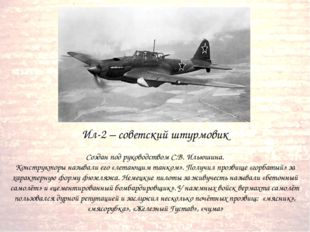 Ил-2 – советский штурмовик Создан под руководством С.В. Ильюшина. Конструкто
