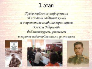 1 этап Предоставление информации об истории создания книги и о прототипе глав