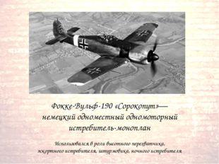 Фокке-Вульф-190 «Сорокопут»— немецкий одноместный одномоторный истребитель-м