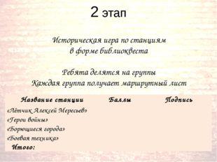 2 этап Историческая игра по станциям в форме библиоквеста Ребята делятся на г