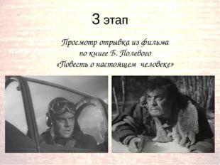 3 этап Просмотр отрывка из фильма по книге Б. Полевого «Повесть о настоящем ч
