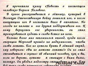 Гаглачёва Алина Я прочитала книгу «Повесть о настоящем человеке» Бориса Полев