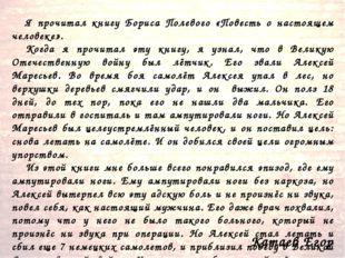 Катаев Егор Я прочитал книгу Бориса Полевого «Повесть о настоящем человеке».