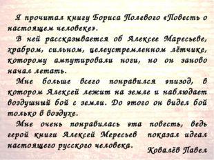 Ковалёв Павел Я прочитал книгу Бориса Полевого «Повесть о настоящем человеке»