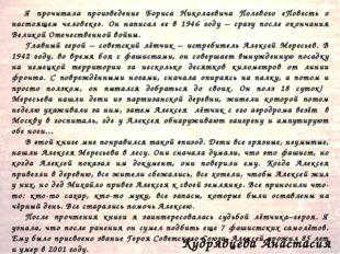 Кудрявцева Анастасия Я прочитала произведение Бориса Николаевича Полевого «По