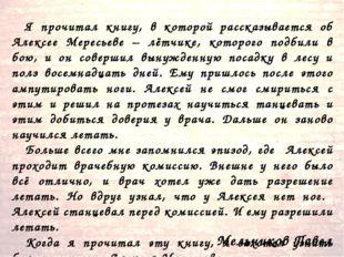Мельников Павел Я прочитал книгу, в которой рассказывается об Алексее Мересье