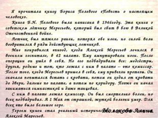 Молокова Алина Я прочитала книгу Бориса Полевого «Повесть о настоящем человек