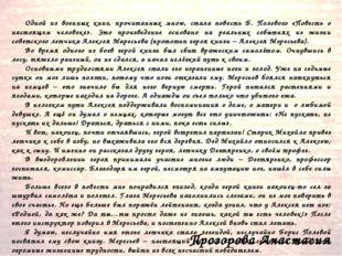 Прозорова Анастасия Одной из военных книг, прочитанных мною, стала повесть Б.