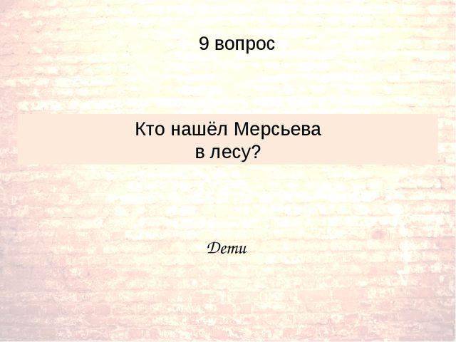 Дети Кто нашёл Мерсьева в лесу? 9 вопрос