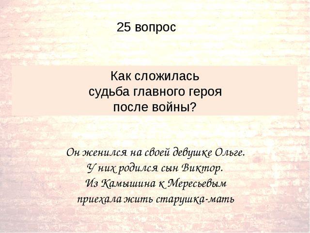 Он женился на своей девушке Ольге. У них родился сын Виктор. Из Камышина к М...