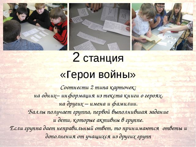 2 станция «герои войны» Соотнести 2 типа карточек: на одних– информация из те...