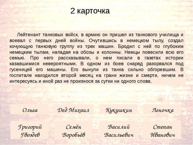Семён Воробьёв Лейтенант танковых войск, в армию он пришел из танкового учил...