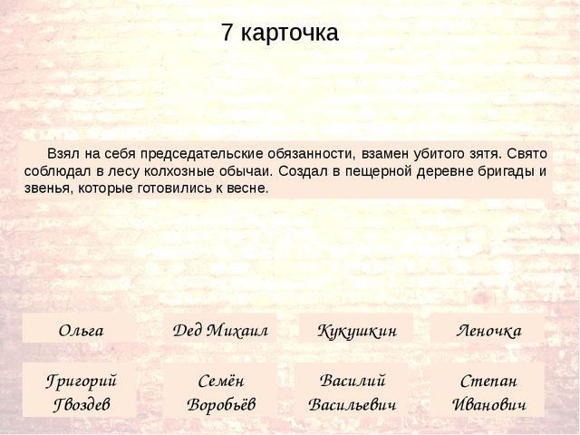 Семён Воробьёв Взял на себя председательские обязанности, взамен убитого зят...