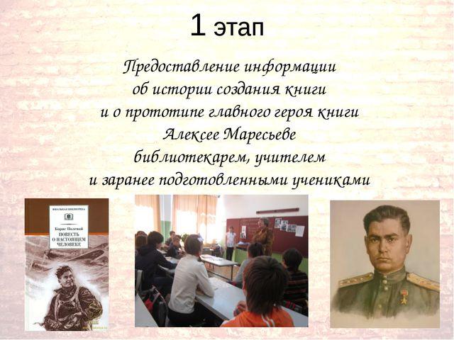 1 этап Предоставление информации об истории создания книги и о прототипе глав...