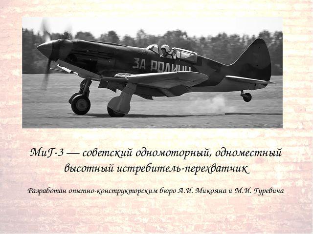 МиГ-3 — советский одномоторный, одноместный высотный истребитель-перехватчик...